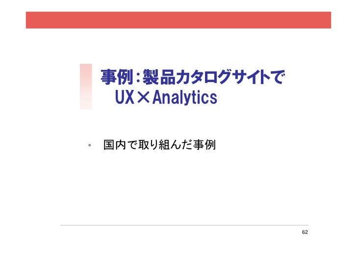 事例:製品カタログサイトで     UX×Analytics•   国内で取り組んだ事例                    62