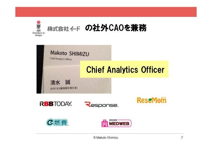 の社外CAOを兼務Chief Analytics Officer                          7