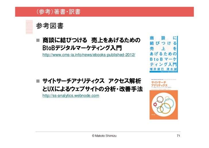 (参考)著書・訳書参考図書 商談に結びつける 売上をあげるための BtoBデジタルマーケティング入門 http://www.cms-ia.info/news/ebooks-published-2012/ サイトサーチアナリティクス アクセス...