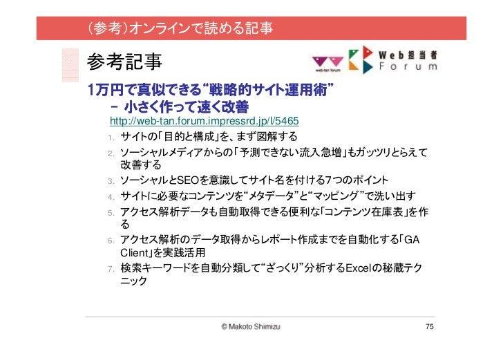 """(参考)オンラインで読める記事参考記事1万円で真似できる""""戦略的サイト運用術""""  - 小さく作って速く改善 http://web-tan.forum.impressrd.jp/l/5465 1. サイトの「目的と構成」を、まず図解する 2. ソ..."""