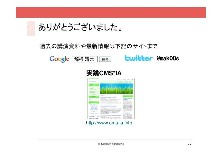 ありがとうございました。過去の講演資料や最新情報は下記のサイトまで      解析 清水                      @mak00s         実践CMS*IA        http://www.cms-ia.info  ...