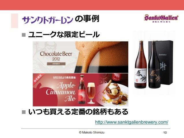 10 の事例 http://www.sanktgallenbrewery.com/ n ユニークな限定ビール n いつも買える定番の銘柄もある