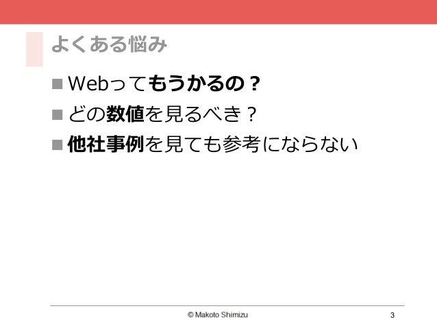 3 よくある悩み n Webってもうかるの? n どの数値を⾒るべき? n 他社事例を⾒ても参考にならない