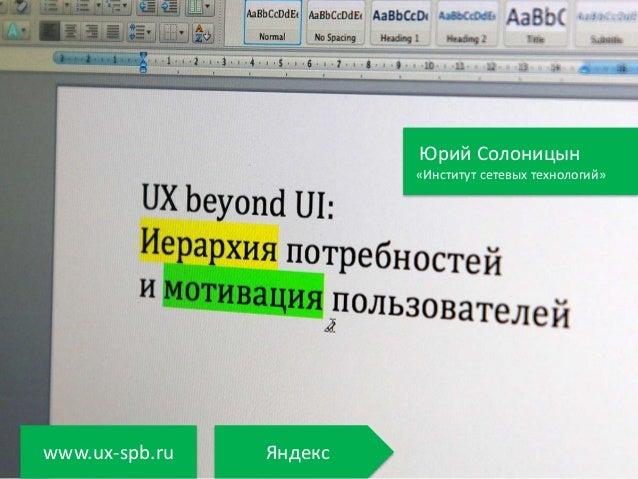 Юрий Солоницын «Институт сетевых технологий» www.ux-spb.ru Яндекс