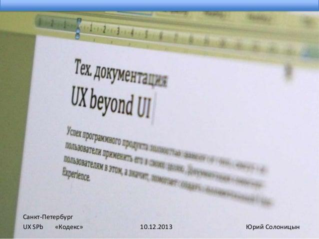 Санкт-Петербург UX SPb «Кодекс»  10.12.2013  Юрий Солоницын