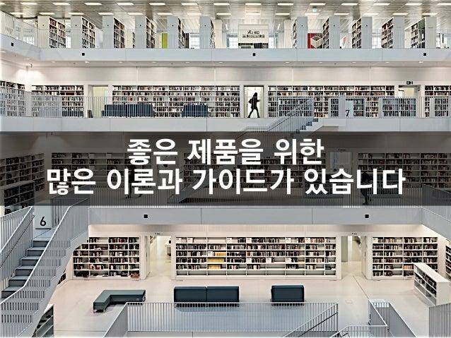 Ux Camp Seoul 2014 - 레고에서 발견하는 좋은 제품의 사소함 Slide 3