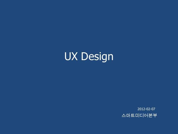 UX Design               2012-02-07            스마트미디어본부