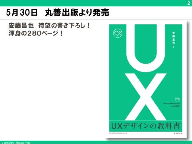 『UXデザインの教科書』を書きました Slide 2