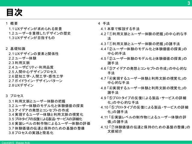 『UXデザインの教科書』を書きました Slide 3