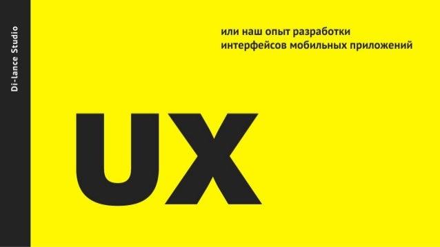 User Experience или наш опыт разработки интерфейсов мобильных приложений. Диана Валиева и Наталья Тиунова