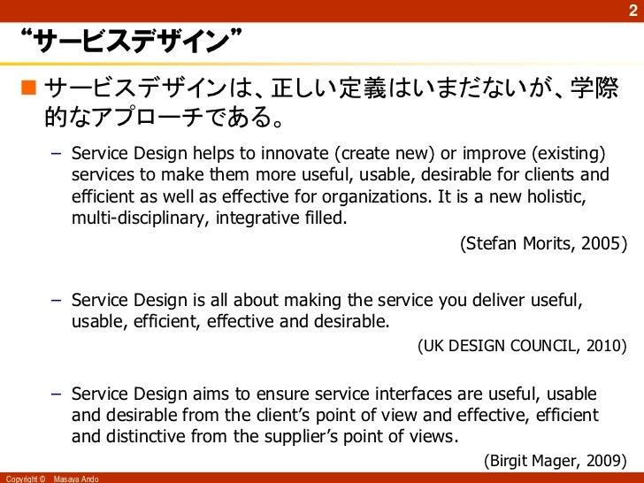 サービスデザインをいかに捉え教育につなげていくべきか Slide 3