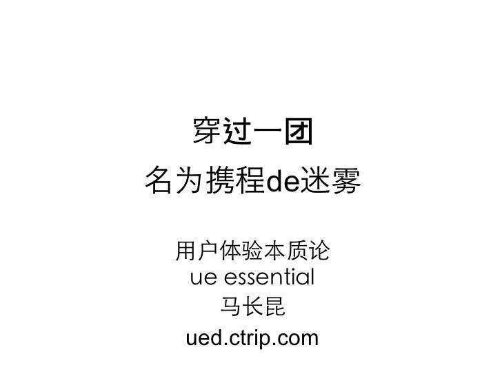 过     团       deued.ctrip.com