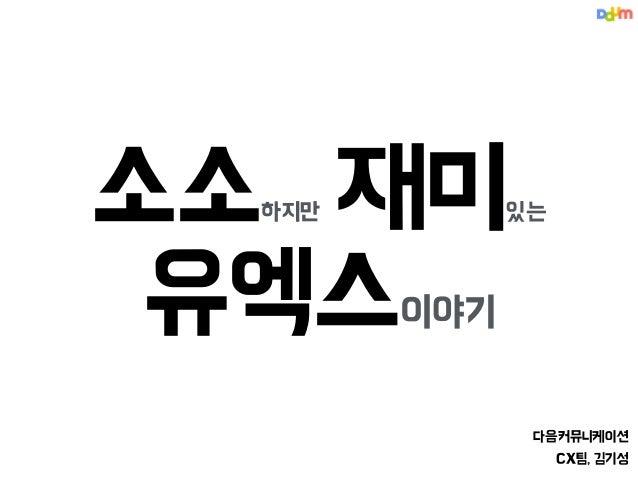 다음커뮤니케이션 CX팀, 김기성 소소하지만 재미있는 유엑스이야기