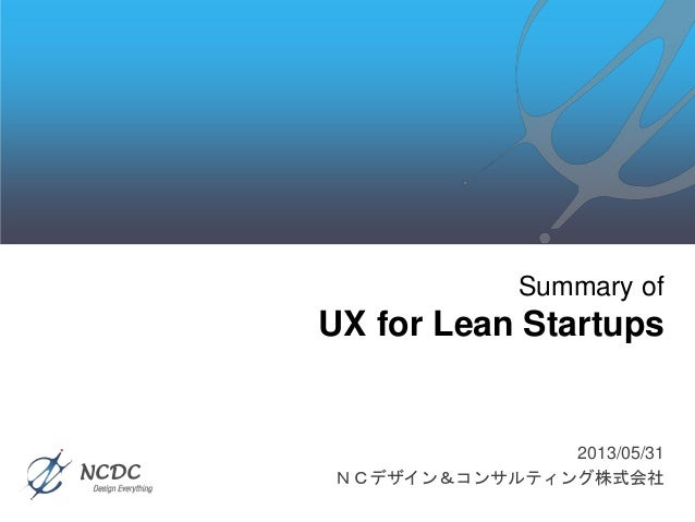 2013/05/31 NCデザイン&コンサルティング株式会社 Summary of UX for Lean Startups