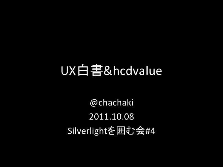 UX       &hcdvalue      @chachaki       2011.10.08 Silverlight          #4