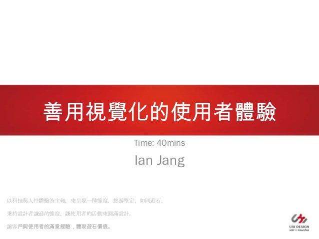 善用視覺化的使用者體驗                       Time: 40mins                           Ian Jang以科技與人性體驗為主軸,來呈現一種態度,悠游堅定,如同遊石。秉持設計者謙遜的態度,...