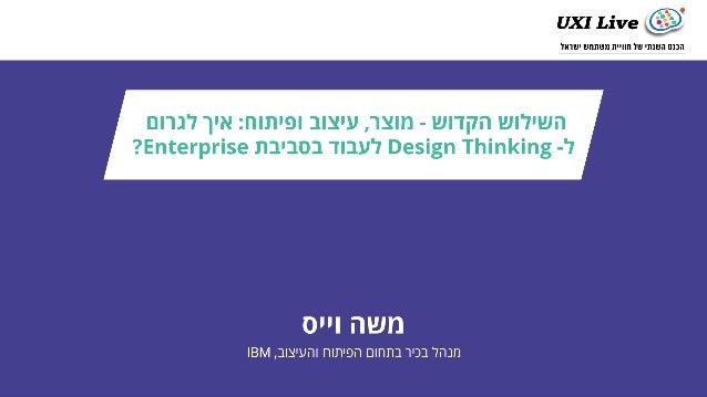 הקדוש השילוש מוצר,עיצוב,פיתוח)ומהשביניהם( בארגון מיטבי עיצוב–הכיצד?