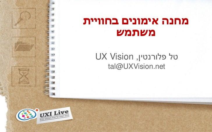 מחנה אימונים בחוויית       משתמש  טל פלורנטין, UX Vision     tal@UXVision.net