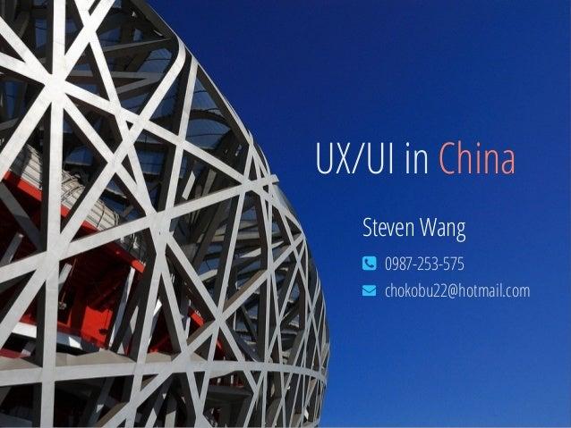 "UX/UI in China  Steven Wang  ! 0987-253-575  ""  chokobu22@hotmail.com"