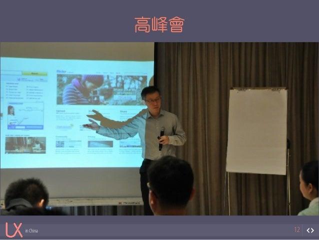 in China  高峰會  12