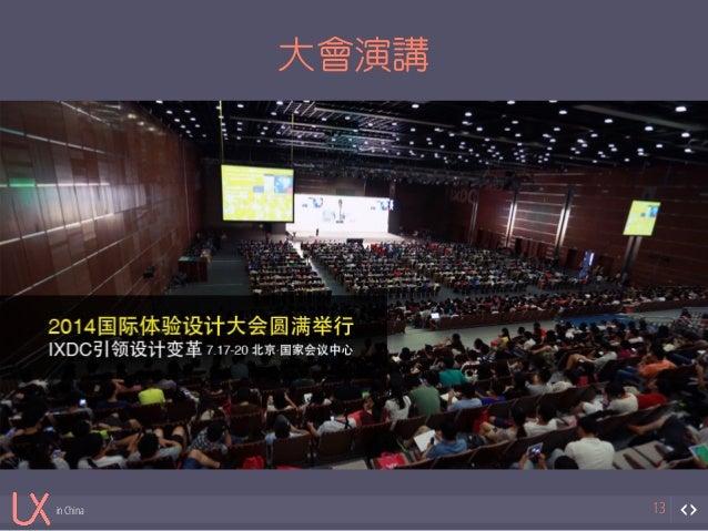 in China  大會演講  13
