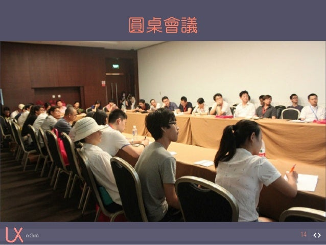 in China  圓桌會議  14
