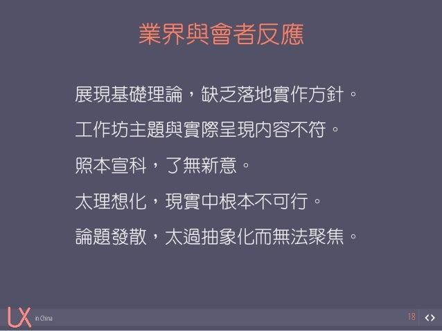 in China  業界與會者反應  18  展現基礎理論,缺乏落地實作方針。  工作坊主題與實際呈現內容不符。  照本宣科,了無新意。  太理想化,現實中根本不可行。  論題發散,太過抽象化而無法聚焦。