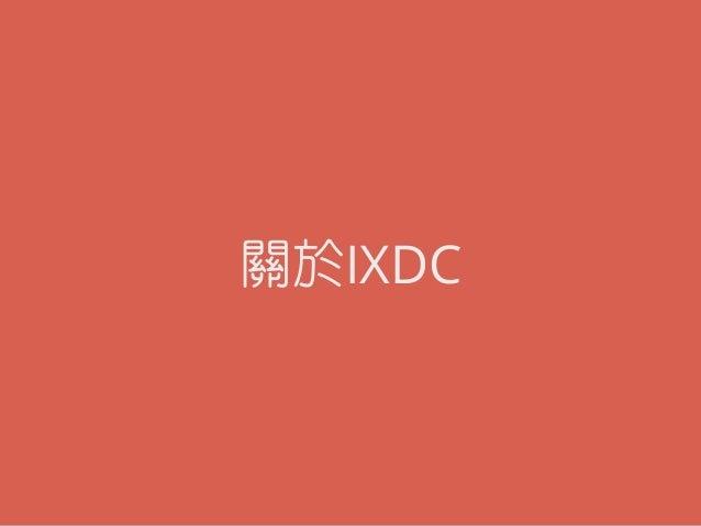 關於IXDC