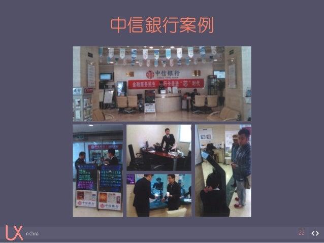 in China  中信銀行案例  22