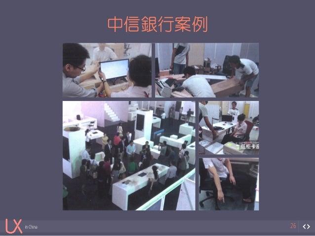 in China  中信銀行案例  26