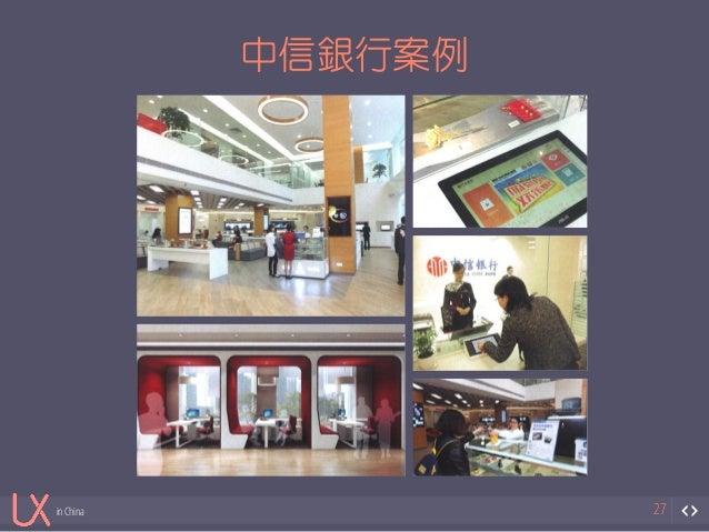 in China  中信銀行案例  27