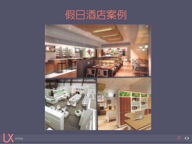 in China  假日酒店案例  28