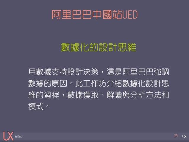 in China  阿里巴巴中國站UED  29  數據化的設計思維  !  用數據支持設計決策,這是阿里巴巴強調  數據的原因。此工作坊介紹數據化設計思  維的過程,數據獲取、解讀與分析方法和  模式。