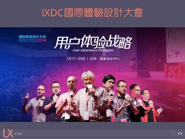 in China  IXDC國際體驗設計大會  3