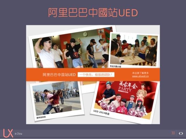 in China  阿里巴巴中國站UED  30