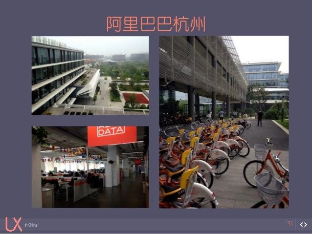 in China  阿里巴巴杭州  31