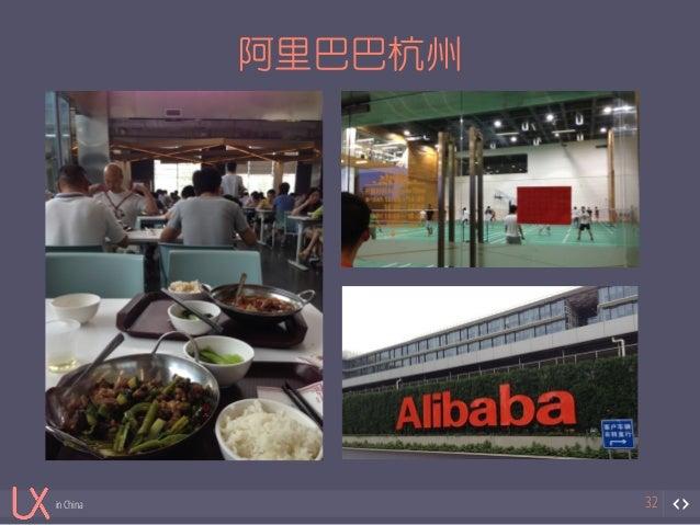 in China  阿里巴巴杭州  32
