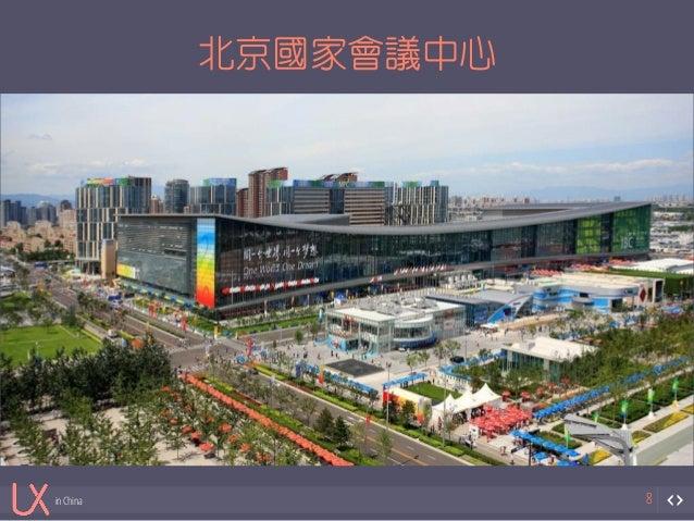 in China  北京國家會議中心  8