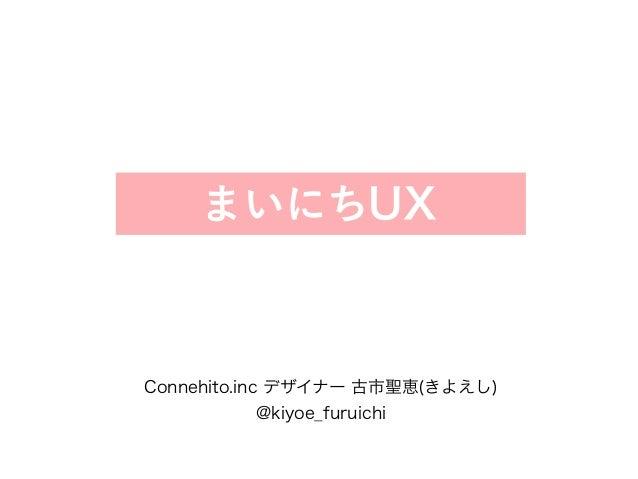 まいにちUX Connehito.inc デザイナー 古市聖恵(きよえし) @kiyoe_furuichi