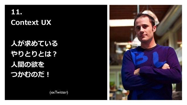 16.  Fragility UX はかなさと、 切切なさと、 ネット上の距離離感と snapchat