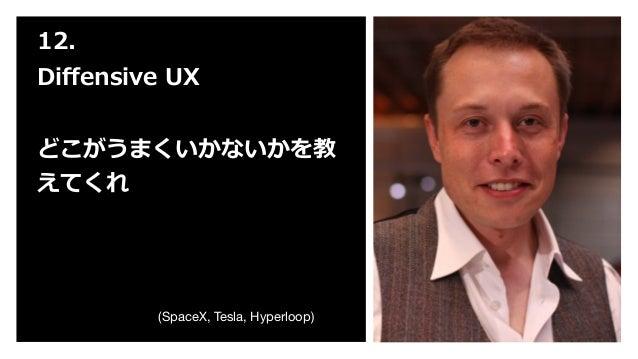 17.  UX Strategy デザイン、テクノロジー、ビジネ スは、異異なる世界だと考えられて いる。けれどひとつにつなげて考 えたい。 DESIGN=DE$IGN ジョン前⽥田(WordPress)