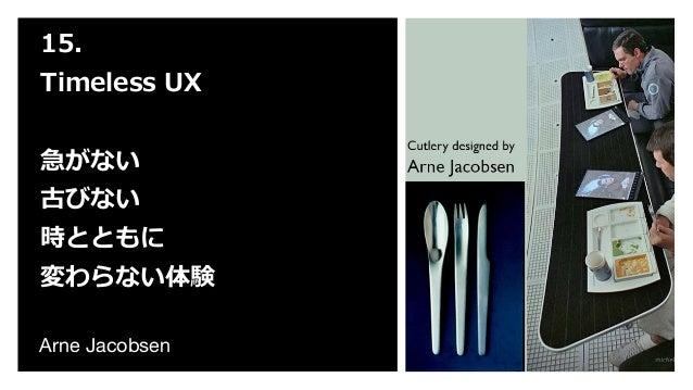 UX Jam x UX Sketch 2017 HD