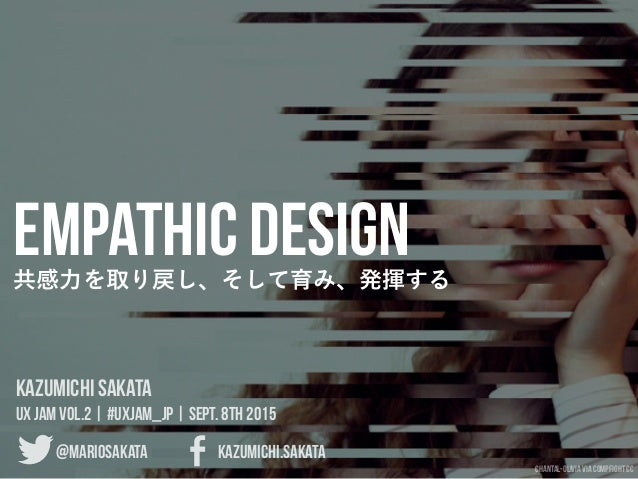 EMPATHIC DESIGN共感力を取り戻し、そして育み、発揮する chantal-olivia via compfight cc KAZUMICHI SAKATA UX JAM VOL.2 | #UXJam_jp | Sept. 8th 2...
