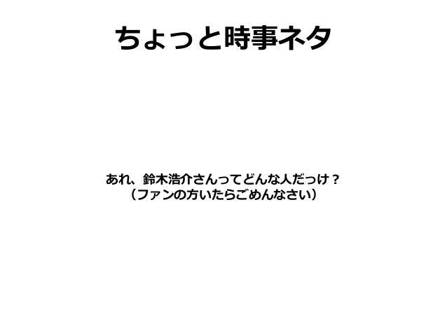 ちょっと時事ネタ あれ、鈴木浩介さんってどんな人だっけ? (ファンの方いたらごめんなさい)