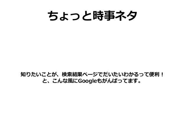ちょっと時事ネタ 知りたいことが、検索結果ページでだいたいわかるって便利! と、こんな風にGoogleもがんばってます。