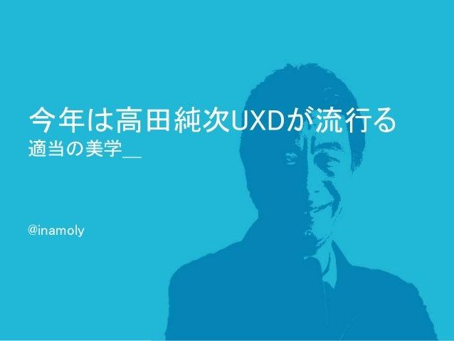 今年は高田純次UXDが流行る 適当の美学_ @inamoly