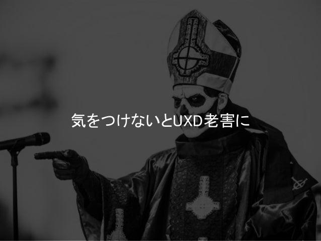 高田純次UXD ≒ Lean UX + H.R.T.
