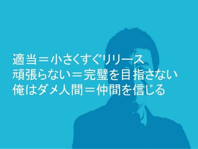ご清聴ありがとうございました!!! 今年は高田純次UXDが流行る 適当の美学_ @inamoly