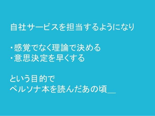 いわゆる「UX」というワードが 渋谷ITで徐々に言われ始めたのは 2010年頃?_