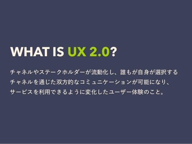 UX 2.0 Slide 3